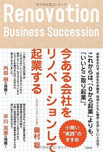 """今ある会社をリノベーションして起業する 小商い""""実践""""のすすめの詳細を見る"""