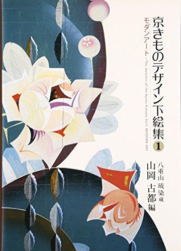 京きものデザイン下絵集〈1〉モダンアート―八重山琉染蔵の詳細を見る