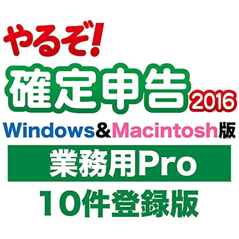 奇跡マウスピース気付く【やるぞ! 2017への無償バージョンアップシール付き】やるぞ! 確定申告2016 業務用Pro 10件登録版 for Win&Mac