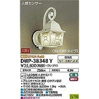 大光電機(DAIKO) LED人感センサー付アウトドアライト (ランプ付) LED電球 4.7W(E17) 電球色 2700K DWP-38348Y