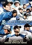2013 OFFICIAL DVD HOKKAIDO NIPPON-HAM FIGH...[DVD]