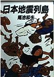 日本地震列島 (朝日文庫)