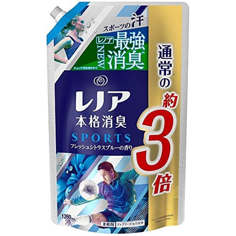 ミシン目立つ農民レノア 本格消臭 柔軟剤 スポーツ フレッシュシトラスブルー 詰め替え 約3倍(1260mL)