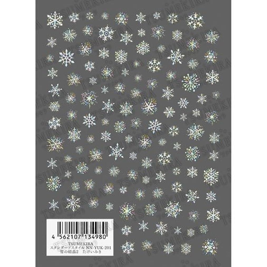 ぶどうデンマークオピエートツメキラ ネイル用シール スタンダードシリーズ 雪の結晶2 NN-YUK-201