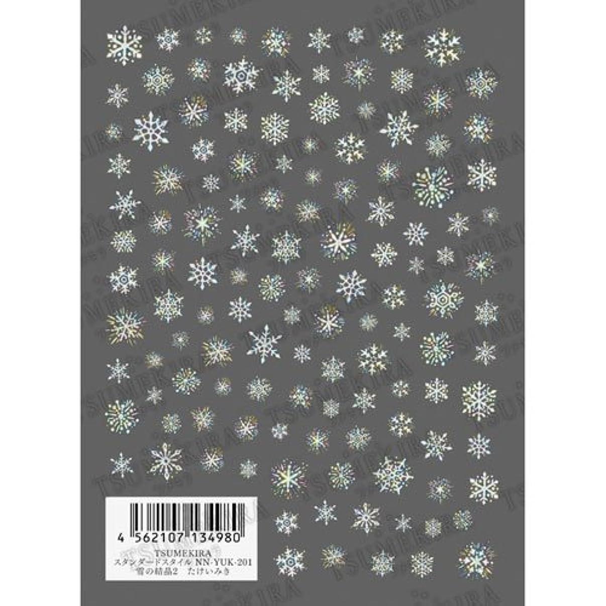 一杯歩き回る虐待ツメキラ ネイル用シール スタンダードシリーズ 雪の結晶2 NN-YUK-201