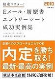 2010年度版 超速マスター! Eメール・履歴書・エントリーシート成功実例集