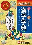 小学自由自在 漢字字典―1~6年用