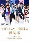 フィギュアスケートLife Extra  フィギュアスケート観戦の副読本 (扶桑社ムック)