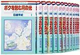 ボクを包む月の光 -ぼく地球(タマ)次世代編- コミック 1-14巻セット (花とゆめCOMICS)