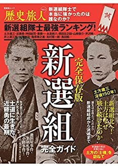 歴史旅人 Vol.1【新選組】 (晋遊舎ムック)