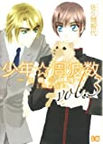 少年☆周波数-王様の棋譜-完全版 vol.3 (B's LOG Comics)