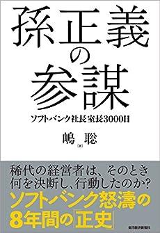 孫正義の参謀: ソフトバンク社長室長3000日
