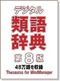 デジタル類語辞典 第8版 CDケース