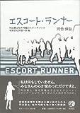 エスコート・ランナー 司法書士桜木司織のスケッチブック 有限会社伊達一族編
