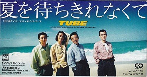 【夏を待ちきれなくて/TUBE】NHK紅白歌合戦で披露!歌詞とコードを紹介&YouTube動画もの画像