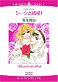 シークと結婚! (エメラルドコミックス ハーレクインシリーズ)