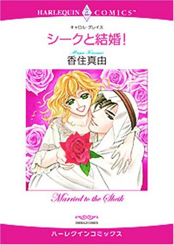 シークと結婚! (エメラルドコミックス ハーレクインシリーズ)の詳細を見る