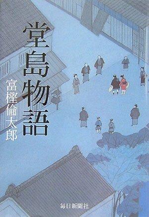 堂島物語の詳細を見る