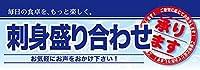 刺身盛り合わせ ハーフパネル No.60795(受注生産)