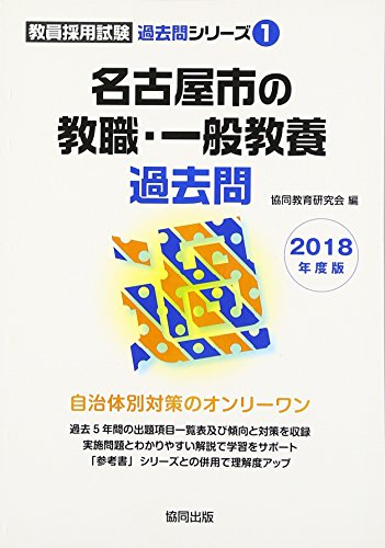 名古屋市の教職・一般教養過去問 2018年度版 (教員採用試験「過去問」シリーズ)