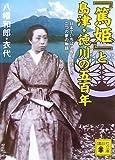 『篤姫』と島津・徳川の五百年 日本でいちばん長く成功した二つの家の物語 (講談社文庫)