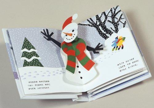 『ホワイトクリスマス (とびだししかけえほん)』の1枚目の画像