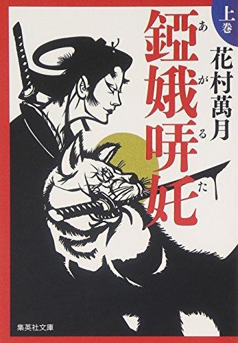 錏娥哢奼 上巻  / 花村 萬月