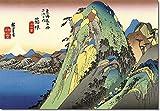 【大】浮世絵額-箱根 湖水図(東海道五十三次)/歌川広重(浮世絵)
