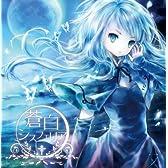 蒼白シスフェリア(DVD付)