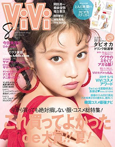 ViVi(ヴィヴィ) 2019年 08 月号 [雑誌]