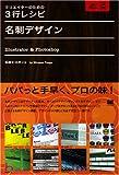 クリエイターのための3行レシピ 名刺デザイン Illustrator&Photoshop