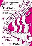 コーラスピースCP8 やってみよう / WANIMA (女声三部合唱&ピアノ伴奏譜)~au 2017年三太郎シリーズCMソング