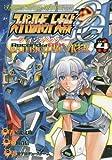 スーパーロボット大戦OG -ジ・インスペクター- Record of ATX BAD BEAT BUNKER コミック 1-4巻セット