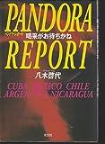 パンドラ・レポート―喝采がお待ちかね