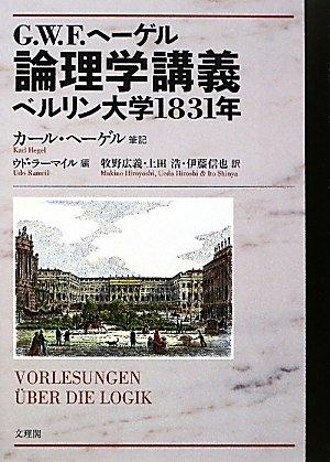 G.W.F.ヘーゲル 論理学講義―ベルリン大学1831年