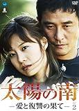太陽の南-愛と復讐の果て- DVD-BOX 2[DVD]