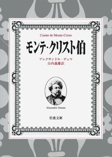 モンテ・クリスト伯 7冊美装ケースセット (岩波文庫)の詳細を見る
