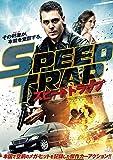 スピードトラップ[DVD]