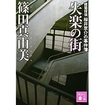 失楽の街 建築探偵桜井京介の事件簿 (講談社文庫)