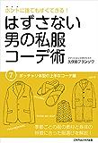 ホントに誰でもすぐできる!はずさない男の私服コーデ術(7)ポッチャリ体型の上手なコーデ編