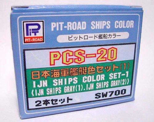 日本海軍グレー (1)(2) 2色セット (PCS20) 【HTRC 3】
