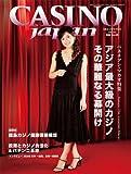 CASINO japan(カジノジャパン) vol.20 [雑誌]