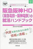 阪急阪神HD(阪急電鉄・阪神電鉄)の就活ハンドブック 2020年度版 (JOB HUNTING BOOK 会社別就活ハンドブックシリ)