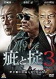 疵と掟3 [DVD]