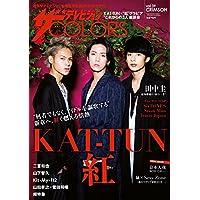 ザテレビジョンCOLORS Vol.39 CRIMSON