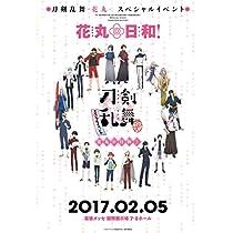 刀剣乱舞-花丸- スペシャルイベント 花丸◎日和! (初回生産限定版) [DVD]