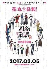 総勢14名出演! 刀剣乱舞-花丸-イベント「花丸◎日和!」DVD6月発売