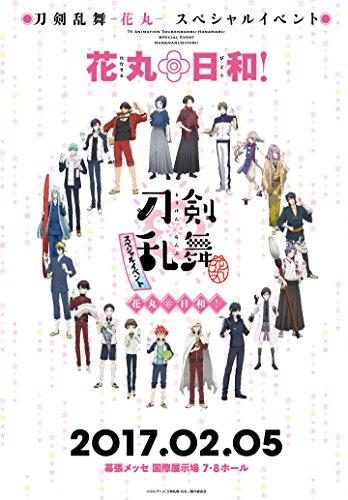 【DVD】イベント 刀剣乱舞 -花丸- スペシャルイベント 花丸◎日和!