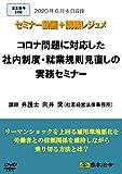 コロナ問題に対応した社内制度・就業規則見直しの実務セミナー(S198)[日本法令セミナーシリーズ]