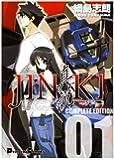 JINKIー真説 1―コンプリート・エディション (電撃コミックス EX)